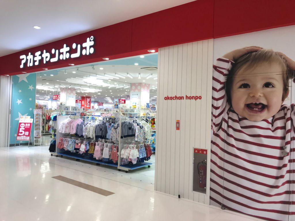 Akachan Honpo Japan