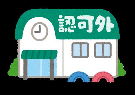 daycare in japan ninkagai