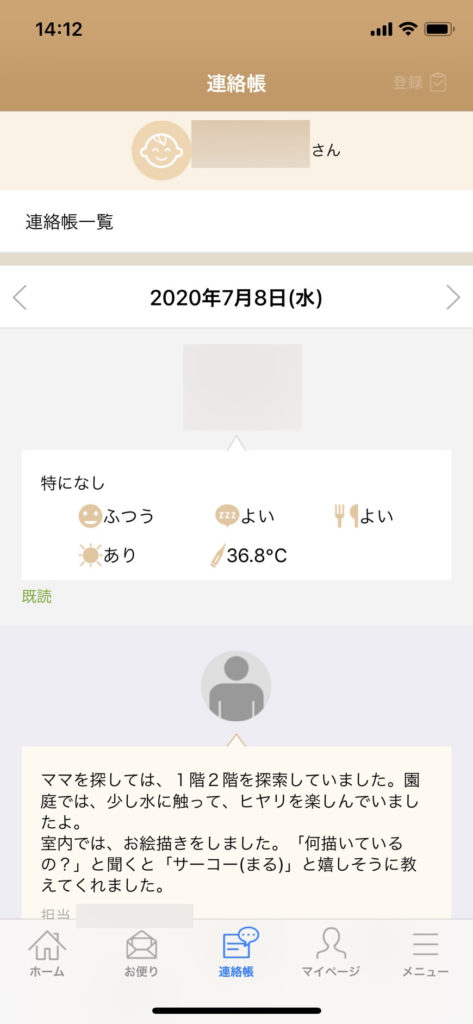 renrakucho app