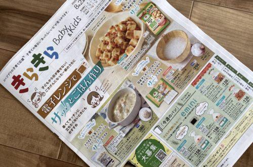 coop deli baby food in japan