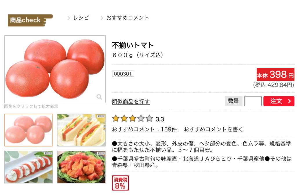 Tomatoes Coop Deli