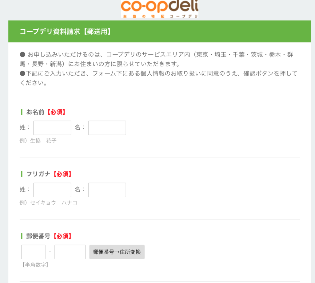 coop deli sign up page