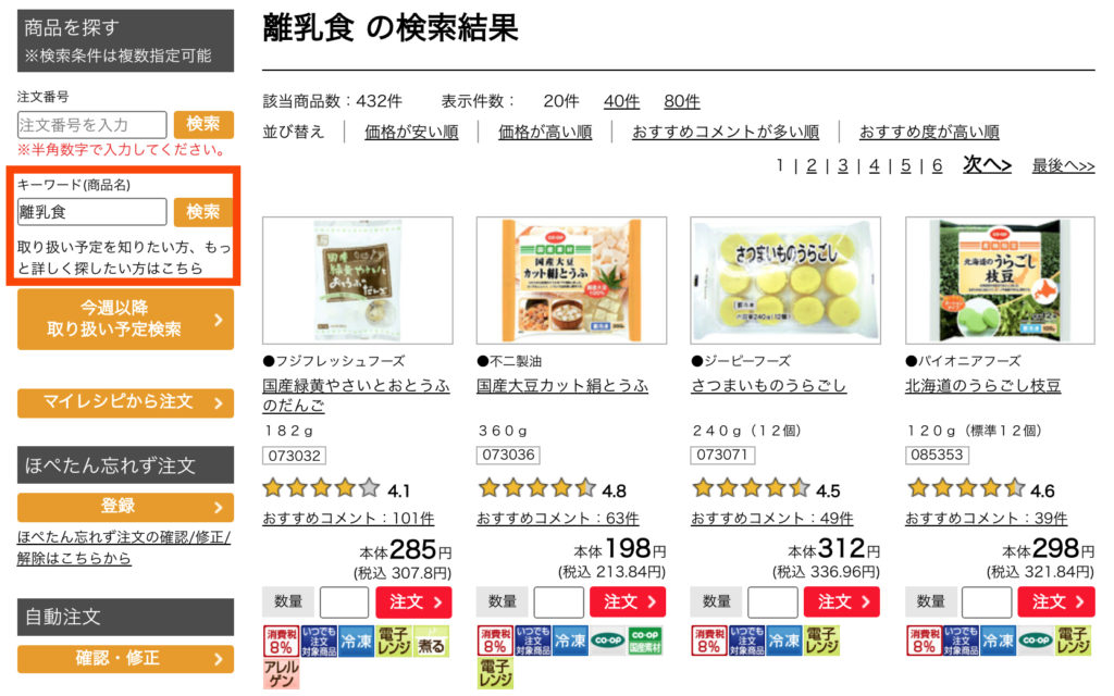 coop deli grocery delivery service in japan