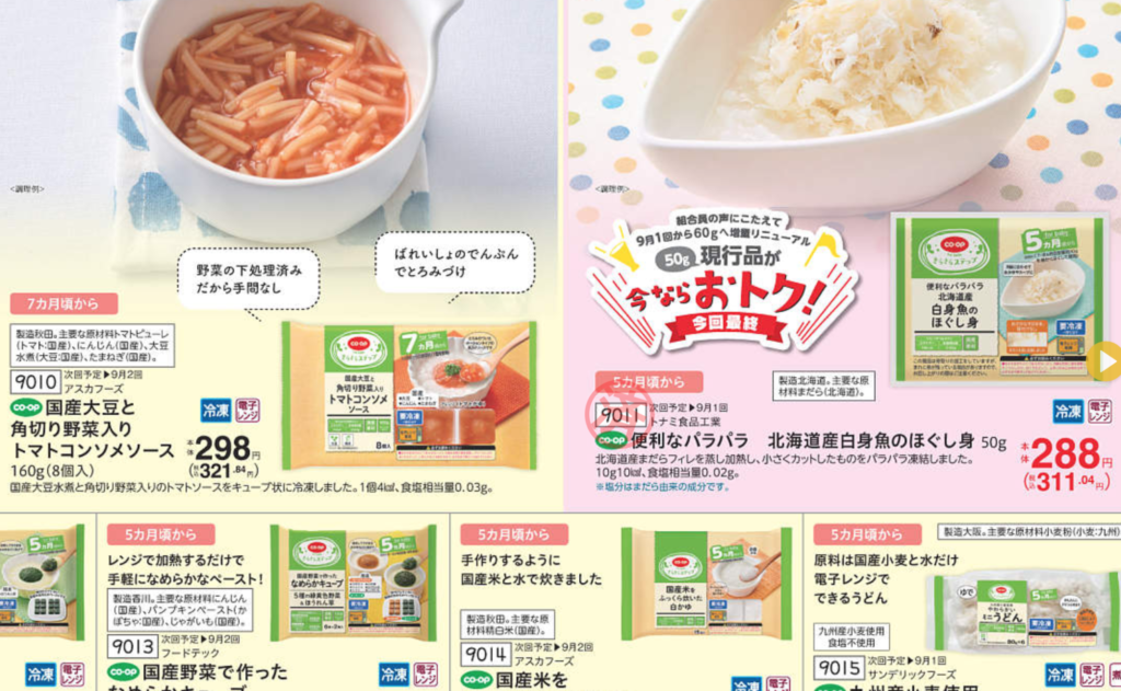 grocery delivery in japan online catalog