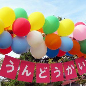 undoukai sports day japan