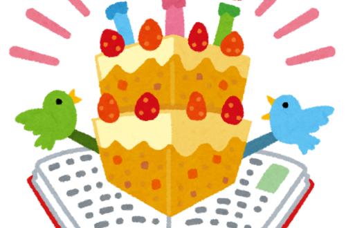 Japanese English Picture Books Birthday