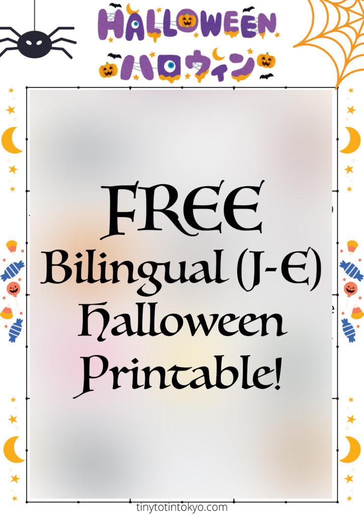 Bilingual Japanese-English Halloween Printable_tinytotintokyo